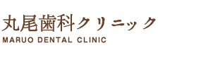 丸尾歯科クリニック 豊橋 歯医者