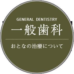 一般歯科 おとなの治療