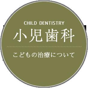 小児歯科 こどもの治療